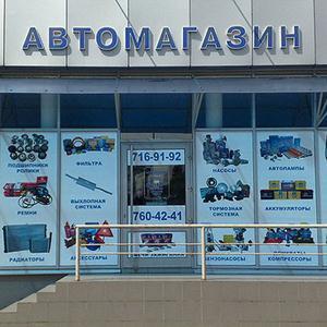 Автомагазины Спас-Клепиков