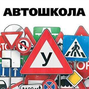 Автошколы Спас-Клепиков