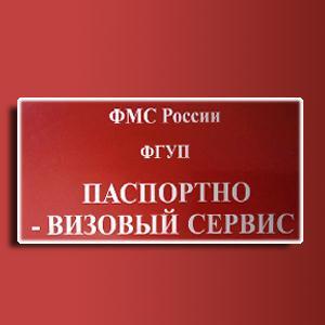 Паспортно-визовые службы Спас-Клепиков