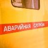 Аварийные службы в Спас-Клепиках