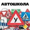 Автошколы в Спас-Клепиках
