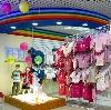 Детские магазины в Спас-Клепиках