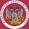 Налоговые инспекции, службы в Спас-Клепиках