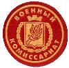 Военкоматы, комиссариаты в Спас-Клепиках