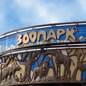 Зоопарки Спас-Клепиков